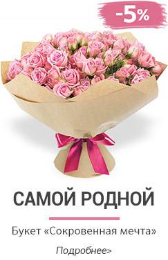 Доставка цветов на дом анапа